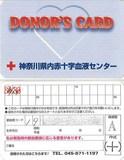 070623献血神奈川ドナーカード1787_003.jpg