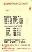 070707献血カード1801_001.jpg