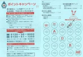 070707献血ポイントカード1801_002.jpg