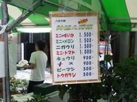070707八王子祭り野菜値段P1000016.jpg