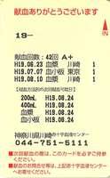 070810献血カード1849_001.jpg