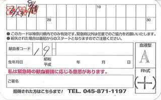 070810DONAR'S CARD1852_001.jpg
