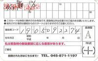 071202ドナーカード2000_003.jpg