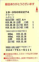 071202献血カード2000_001.jpg