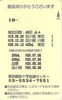 080413献血2176_001.jpg