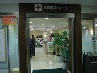 080413立川献血ルームIMG_7591.jpg